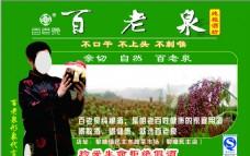 百老泉綠色標簽
