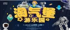 淘气堡科技儿童游乐园海报设计