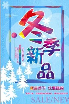 冬季新品上市海报设计模板