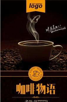 咖啡物语宣传海报