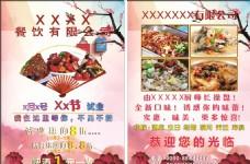 湘菜馆A4宣传单