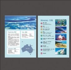 澳新旅游DM单