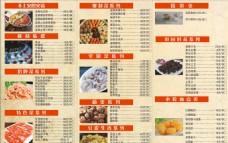 火锅菜单三折页