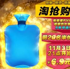 冬季热水袋