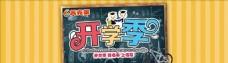 天猫淘宝开学季活动专题开学海报