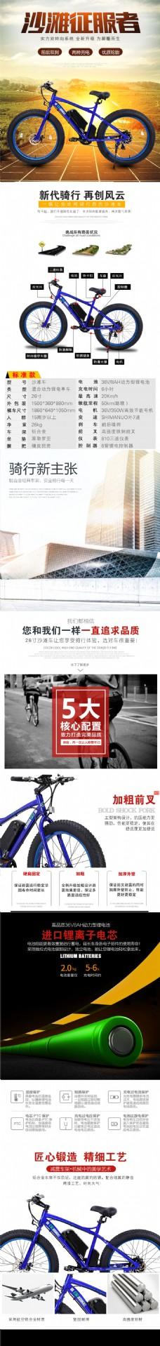 自行车详情页模板