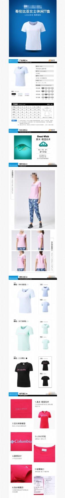 运动T恤淘宝详情页