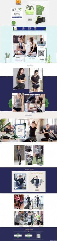 电商淘宝女装简约运动瑜伽服首页psd模板