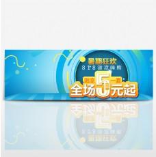 淘宝818暑期大促促销海报蓝色banner