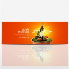 淘宝美食酒水818大促海报banner