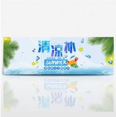 淘宝天猫电商清凉夏日饮料果汁美食清新海报