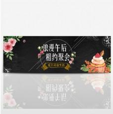 淘宝天猫电商甜品下午茶可爱清新文艺海报