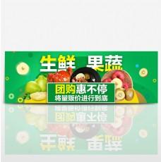 生鲜果蔬电商绿色海报水果促销banner