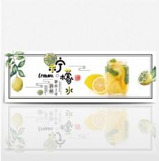 淘宝天猫电商夏日清凉柠檬水饮料果汁海报