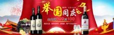 红酒国庆海报