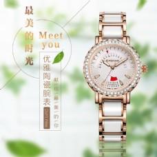 天猫淘宝腕表手表主图机械表模板