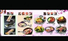 寿司海报灯箱