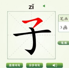 中国汉字子字笔画教学动画视频
