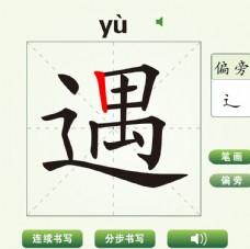 中国汉字遇字笔画教学动画视频