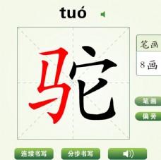 中国汉字驼字笔画教学动画视频