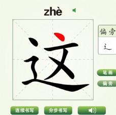 中国汉字这字笔画教学动画视频