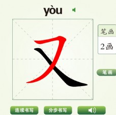 中国汉字又字笔画教学动画视频