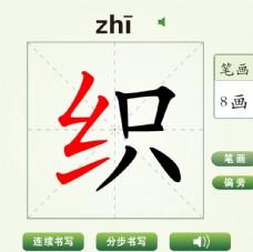 中国汉字织字笔画教学动画视频