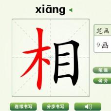 中国汉字相字笔画教学动画视频