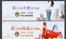 妇产医院形象banner