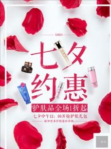 化妆品专卖店七夕促销海报