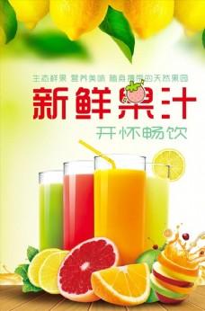 新鲜果汁促销海报