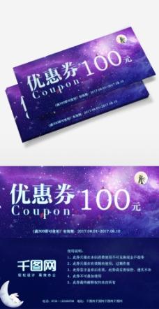 梦幻紫色七夕情人节优惠券代金券