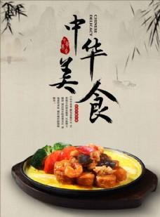 水墨中国风美食海报