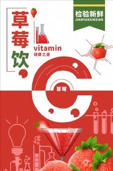 草莓饮品海报