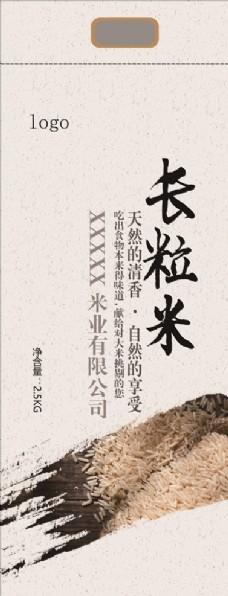 长粒米logo