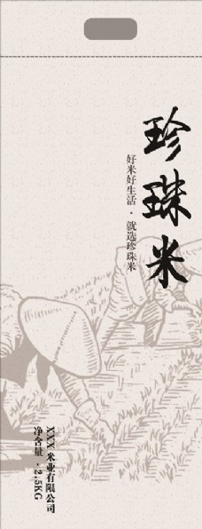 珍珠米logo