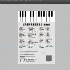 钢琴画册 封面封底