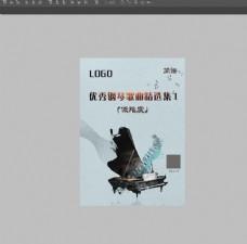 优秀钢琴歌曲精选集 封面封底图