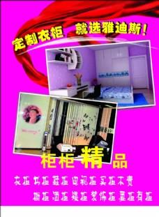 家具宣传海报