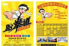 漫画风格跆拳道宣传页