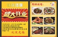 菜单宣传单