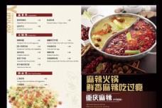 火鍋店菜單