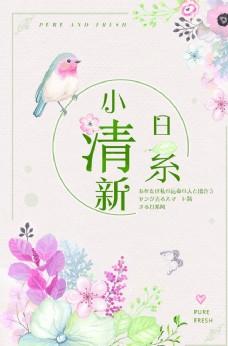 日系小清新海报