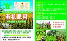 桂林源林有机肥料宣传单