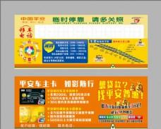 中国平安 直通车险 移车卡
