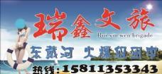 东戴河 旅游