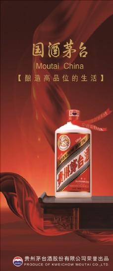 国酒茅台海报