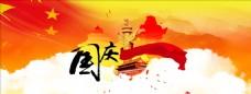 国庆节源文件设计素材