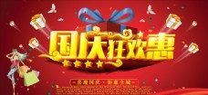 国庆狂欢惠PSD海报模板