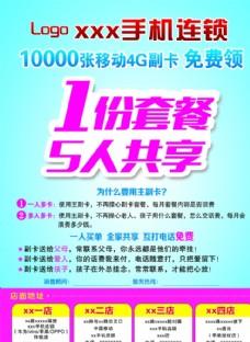 中国移动套餐单页